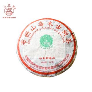 八角亭黎明茶厂2006年布朗山乔木古树生茶名山茶357克/饼
