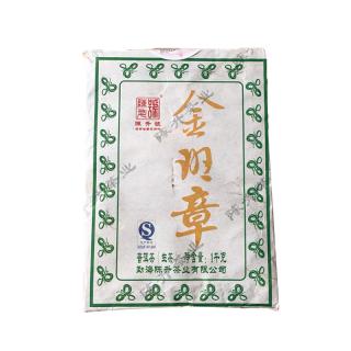 陈升号 2013年 金班章 普洱茶生茶 1000克/砖