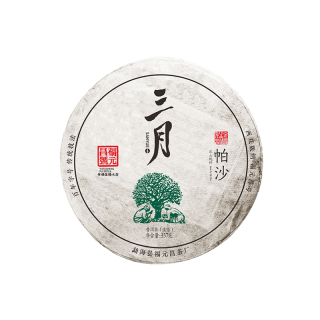 2019年春茶福元昌三月系列帕沙普洱生茶 357克/饼