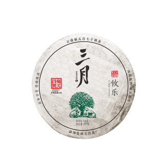 2019年春茶福元昌三月系列攸乐普洱生茶 357克/饼
