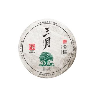 2019年春茶福元昌三月系列南糯普洱生茶 357克/饼