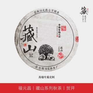 福元昌  2018年古树秋茶藏山贺开 高端收藏 200克/饼
