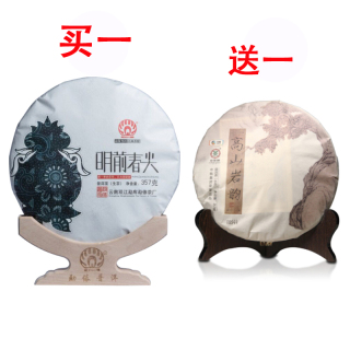 勐傣茶厂 2019年明前春尖 古树普洱茶生茶饼 357克/饼