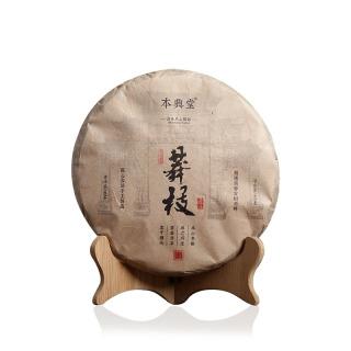 【买七送一】本兴堂 2019年莽枝 易武名山头春古树纯料 普洱生茶 400克/饼