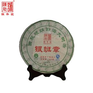 陈升号 2015年 银班章 普洱茶 生茶 357克/饼