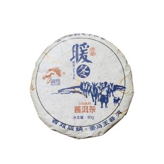 【买五送一】贡马茶品 2012年暖冬布朗 版纳原产地仓储 80克/饼 生茶