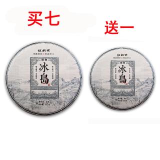 【买七送一】恒桐号2019年 冰岛古树纯料生茶 357克/饼