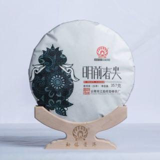 勐傣茶厂2019年《明前春尖》古树普洱茶 生茶357克/饼