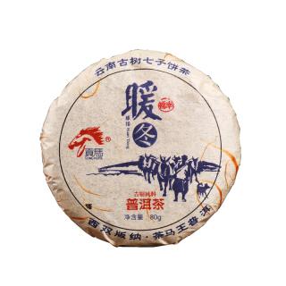 【买五送一】贡马茶品 2012年暖冬南糯 版纳原产地仓储 80克/饼