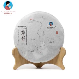 2018年南茗佳人《革登》古树茶 普洱生茶200/饼