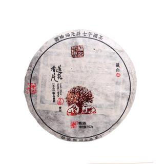 【买五送一】【福元昌】2016年 莲花香片纯料熟茶 357克/饼 高端熟茶典范