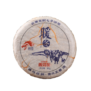 【买五送一】贡马茶品 2014年暖冬南糯 版纳原产地仓储 80克/饼 生茶