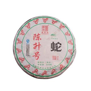 陈升号 2013年 蛇饼 生茶 500克/饼