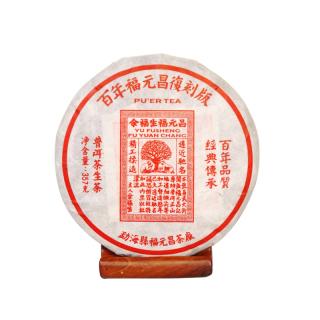 【买五送一】2019年福元昌 复刻版 纪念版 普洱茶 生茶