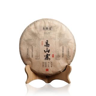【买七送一】本兴堂 2019年高山寨 易武名山头春古树纯料 普洱生茶 400克/饼