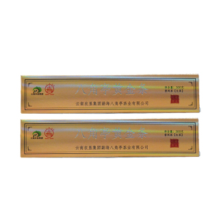【买十送一】八角亭 2019年  黄金条普洱茶生茶 300克/条