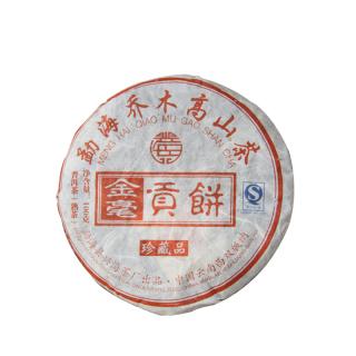 2010年兴海茶厂《金毫贡饼》普洱熟茶 100克/饼