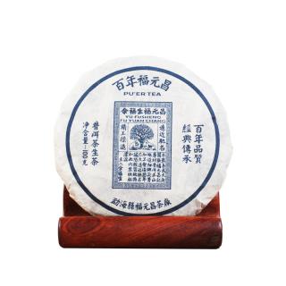 福元昌 2009年 传芳801普洱茶 生茶 100g/饼