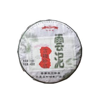 勐库精制茶厂赵国娟冰中岛云泥2019年云泥冰岛古树珍品生茶400g
