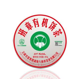 八角亭 2019年 班章有机茶 限量版 357克/饼
