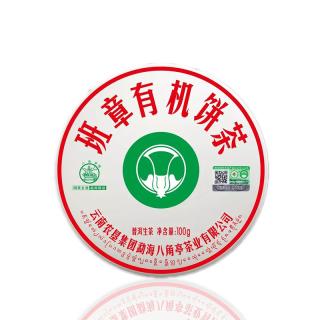 【买十送一】八角亭 2019年 班章有机茶 限量版 100克/饼