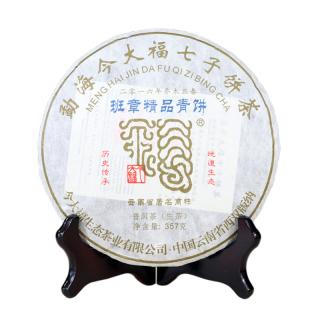 2018年今大福《班章精品青饼》普洱生茶 357克/饼
