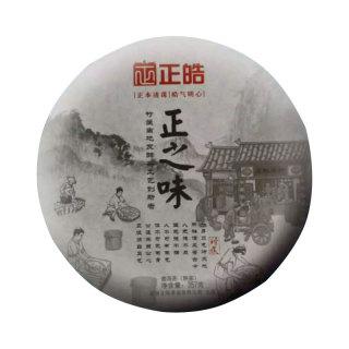 正皓 2017年 正之味 熟茶 357克/饼