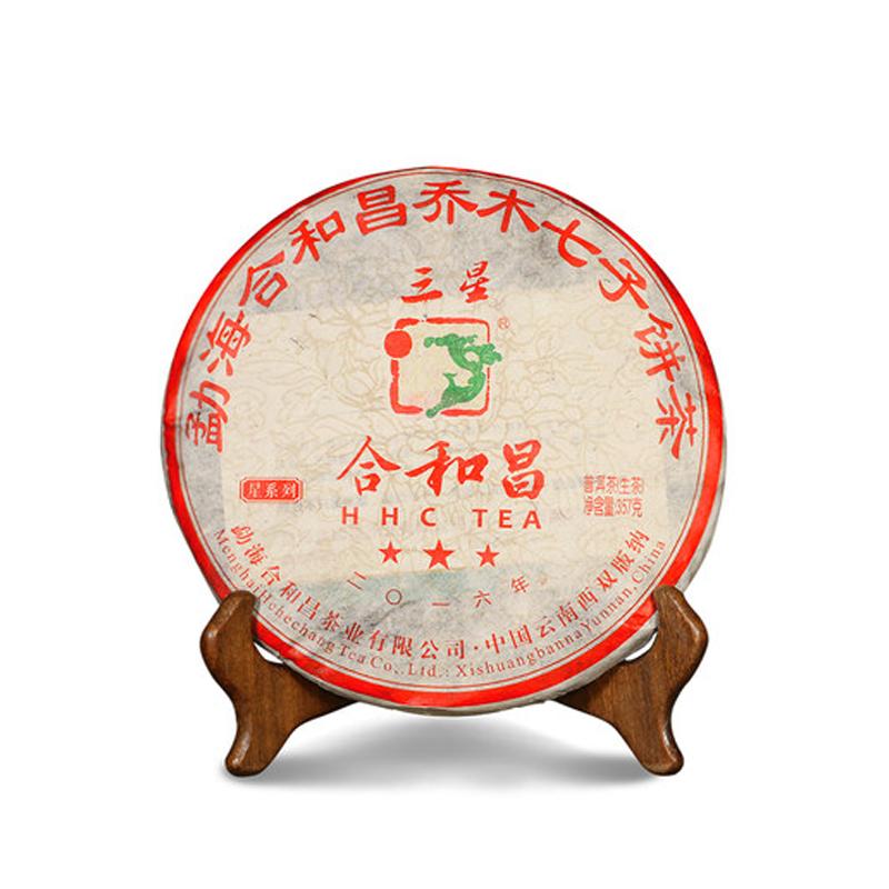合和昌2016年三星-标杆系列 勐海原生态大树春茶普洱生茶饼 357克