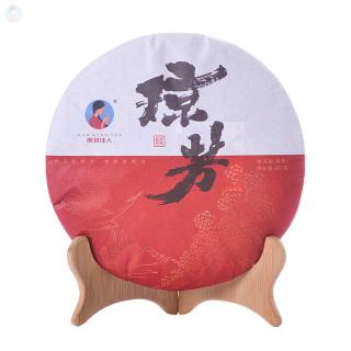 【买七送一】南茗佳人2018年《琼芳》普洱熟茶357克/饼