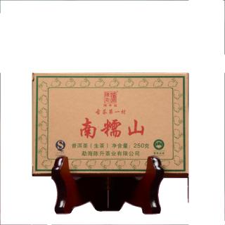 陈升号 2011年  南糯山砖 生茶 250克/砖