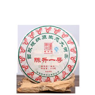 陈升号 2013年 陈升一号 生茶 400克/饼 有虫眼 微油