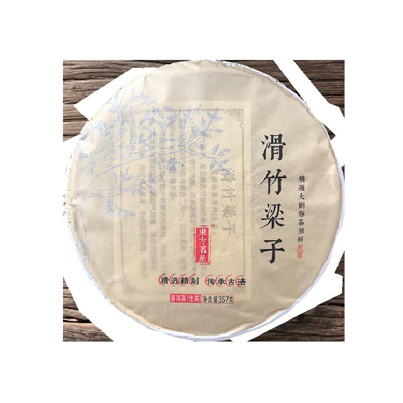 【买七送一】2019年滑竹梁子大树春茶 生茶 357g/饼