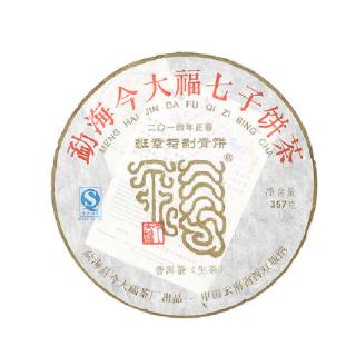 今大福 2014年 班章特制青饼 普洱生茶 357克/饼