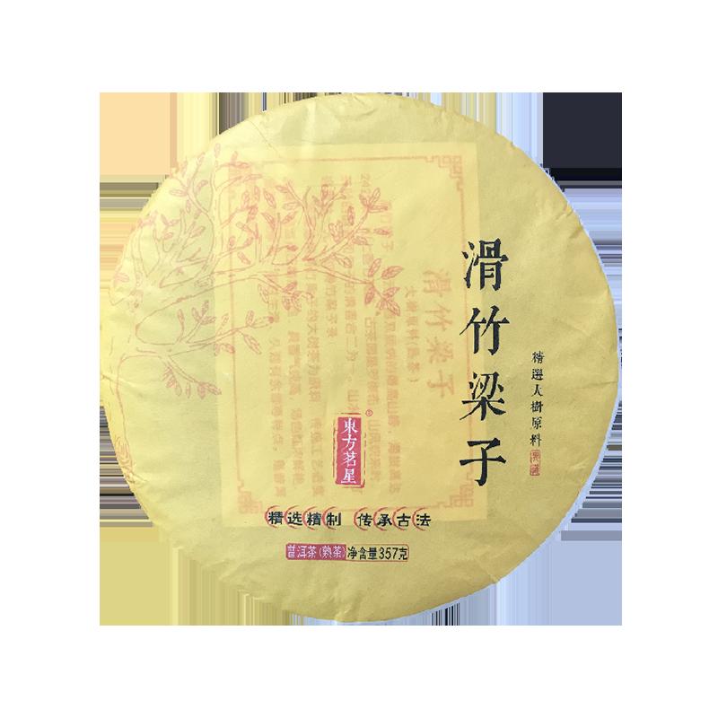【买七送一】2019年滑竹梁子大树春茶 熟茶 357g/饼