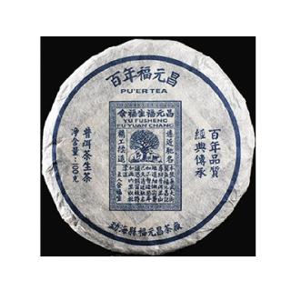 余福生福元昌 2019年 传芳系列 808 普洱茶生茶 100克/饼