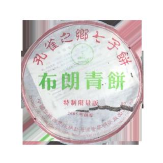 八角亭 2005年 布朗青饼 特制限量版 明前春 生茶 357克/饼