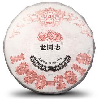 老同志 2019年 二十周年忆念饼 普洱茶 熟饼 357/克