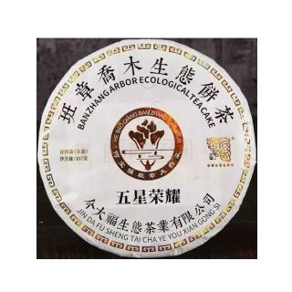 今大福 2019年 五星荣耀 班章大白菜 普洱茶生茶 357克/饼