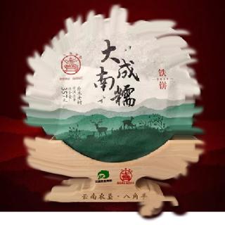 八角亭 2019年 大成南糯 普洱茶 生茶 357克/饼