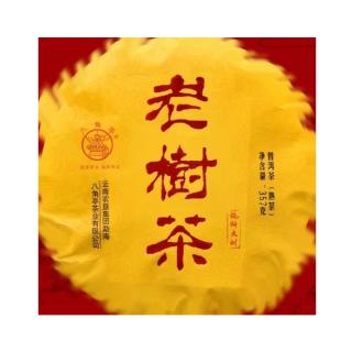 八角亭 2019年老树茶 普洱茶 熟茶 357克/饼