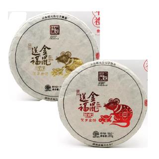 余福生福元昌2020年 金鼠送福 普洱茶 357克/饼 生熟可选