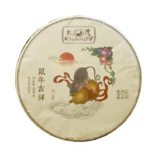 龙马同庆号 2020年鼠年吉祥 鼠年生肖纪念饼 普洱茶 熟茶 500克/饼