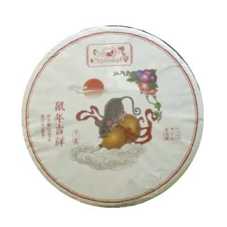 龙马同庆号 2020年鼠年吉祥 鼠年生肖纪念饼 普洱茶 生茶 500克/饼
