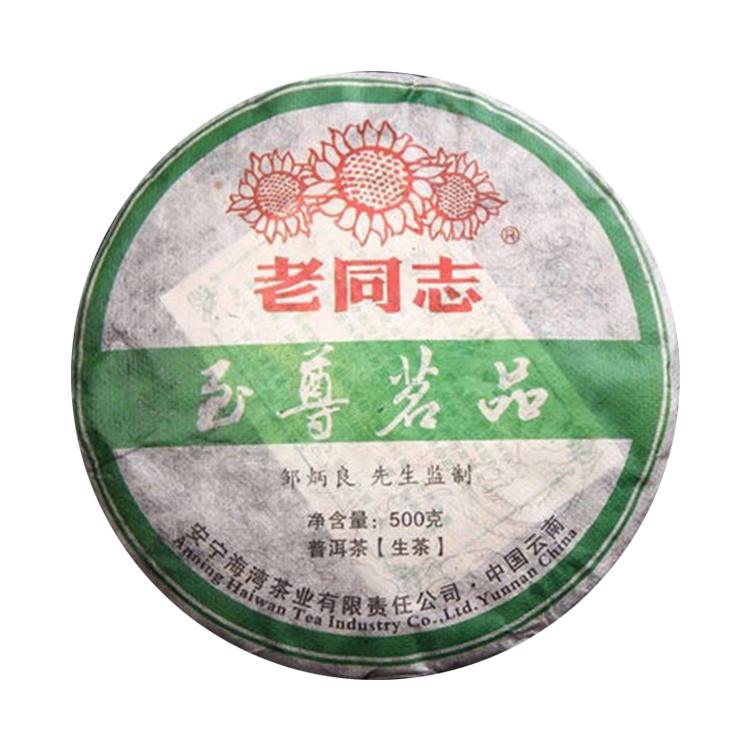 老同志 2012年 至尊茗品 普洱茶 生茶 500克/饼