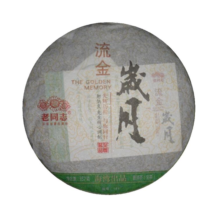老同志 2014年流金岁月 普洱茶 生茶 357克/饼