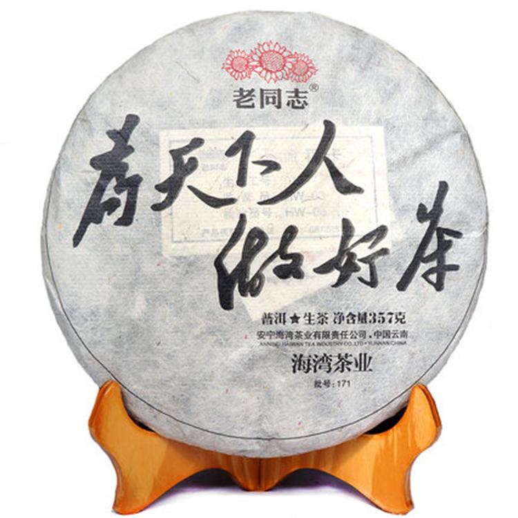 老同志 2017年为天下人做好茶 普洱茶 生茶357克/饼