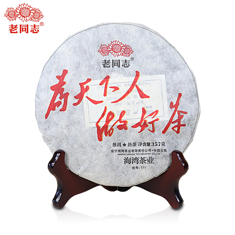 老同志2017年《为天下人做好茶》普洱熟茶饼357克/饼