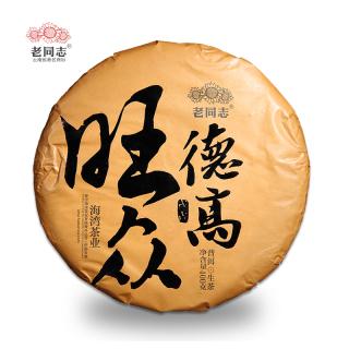 老同志2018年 德高望众 普洱生茶400克/饼