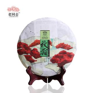 老同志2016年 秋霜 普洱生茶 400克/饼