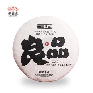 2018年老同志 良品 普洱生茶400克/饼